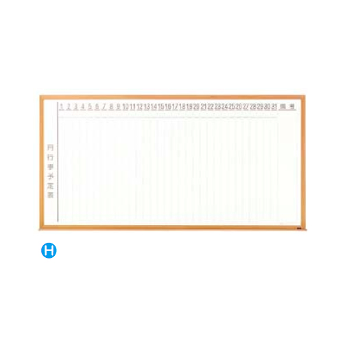内田洋行 ウチダ UCHIDA 木目フレームボード 3×6型 ホワイトボード 月予定縦書き1808×88×911mm 6-190-2516 ▽