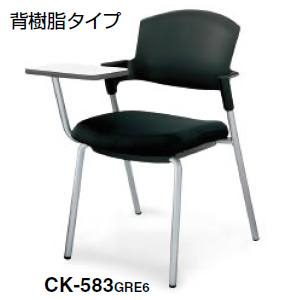 コクヨ KOKUYO プロッティチェア ミーティングチェア 固定脚タイプ 背樹脂 座布 肘付チェア メモ台付 CK-583GRE6