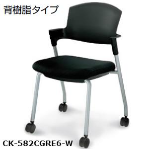 コクヨ KOKUYO プロッティチェア ミーティングチェア キャスタータイプ 背樹脂 座布 肘付チェア CK-582CGRE6-W/V/