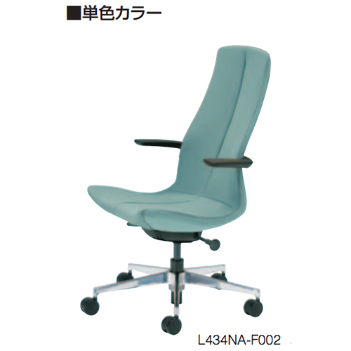 岡村製作所 オカムラ オフィスチェア shift シフトチェア 単色カラータイプ ポリッシュ脚 L434NA-F0