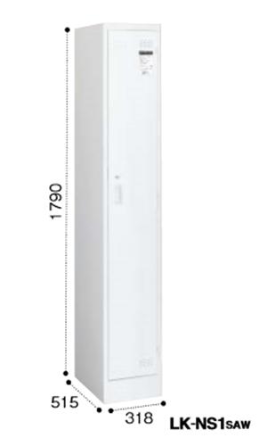 コクヨ KOKUYO LKロッカー 1人用ロッカー ホワイトタイプ W318D515H1790 シリンダー錠 LK-NS1SAW