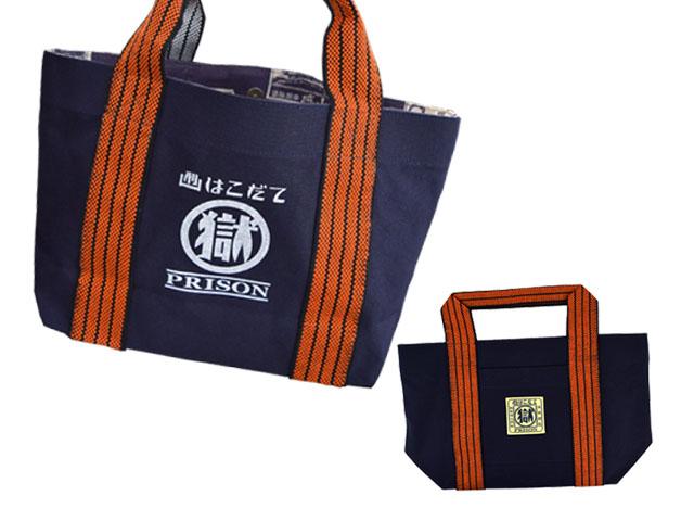 刑務所の手提袋 ミニ(函館)