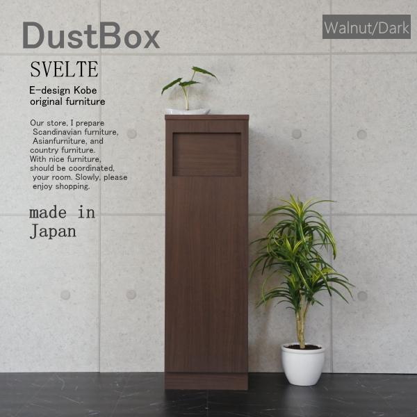 ゴミ箱 キッチン 45Lスリム 45Lゴミ箱 おしゃれなゴミ箱 スリムゴミ箱 ダストBOX ウォールナット/ダーク