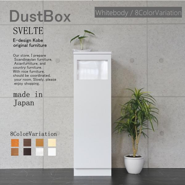 ゴミ箱 キッチン 45Lスリム 45Lゴミ箱 おしゃれなゴミ箱 スリムゴミ箱 ダストBOX ホワイトボディー