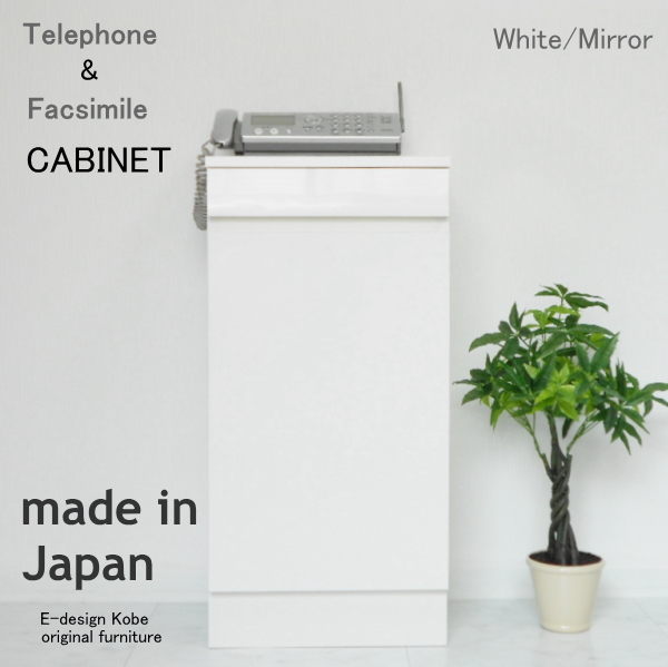 電話台 FAX台 キャビネット ルーター収納 スリム 10色から選べる おしゃれ 通販 人気  a la mode ホワイト/ミラー 【キャビネット単体】