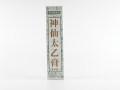 神仙太乙膏「コタロー」(しんせんたいつこう)20g チューブ入り 【第2類医薬品】