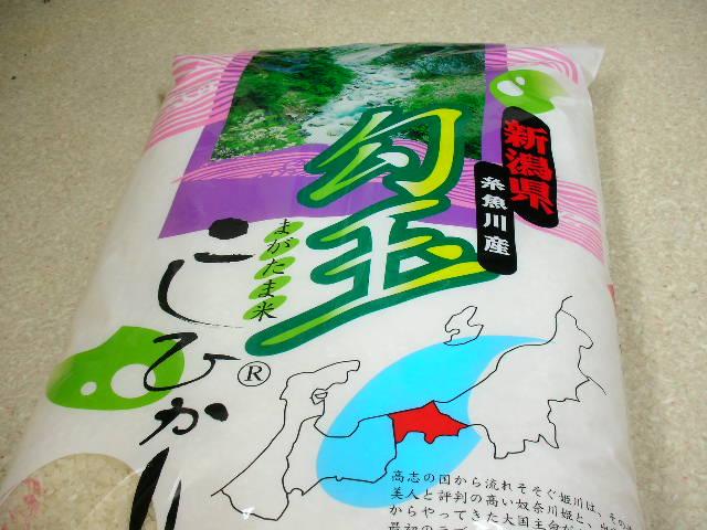 まがたま米:糸魚川産コシヒカリ