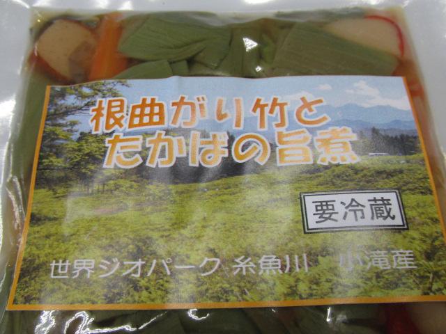 根まがり竹とたかばの旨煮(A)