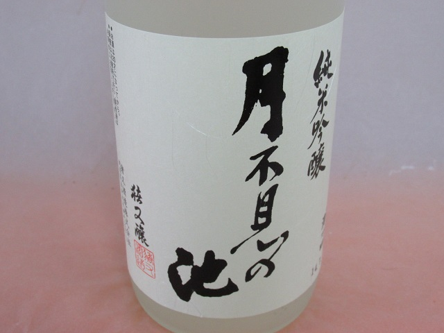 月不見の池 純米吟醸720ml