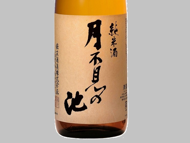 猪又酒造 純米中取り直汲み生原酒