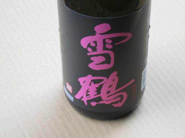 雪鶴ブラックレディー(A)