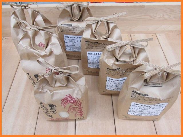 糸魚川7谷米セット_1