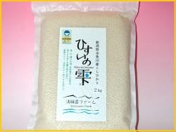 ひすいの雫 白米 2キログラム