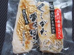 くしがたかまぼこ(糸魚川南蛮エビ入)A