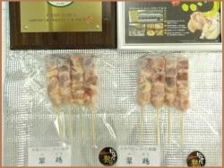 翠鶏炭火串焼き用冷凍生