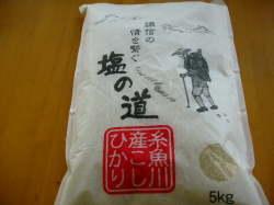 糸魚川産こしひかり「塩の道」