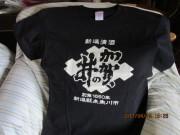 加賀の井酒造Tシャツ_表面