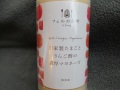 自家製たまごとりんご酢の濃厚マヨネーズ