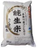 能生米 10キログラム