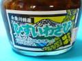 わさび味噌 糸魚川・早川郷産