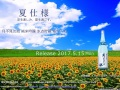 猪又酒造 月不見の池 夏吟醸(純米吟醸生貯蔵酒)