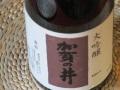加賀の井大吟醸