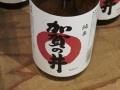 加賀の井 純米酒