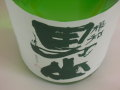 根知男山・純米酒A