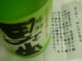 越淡麗 純米吟醸 男山−1