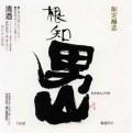 男山純米吟醸限定醸造