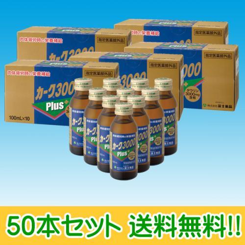 【指定医薬部外品】カーク3000プラス 100mL×50本(富士薬品)送料無料