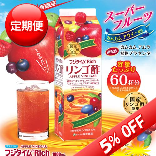 【定期便】飲む酢【リンゴ酢】フジタイムRich 1800ml(富士薬品)