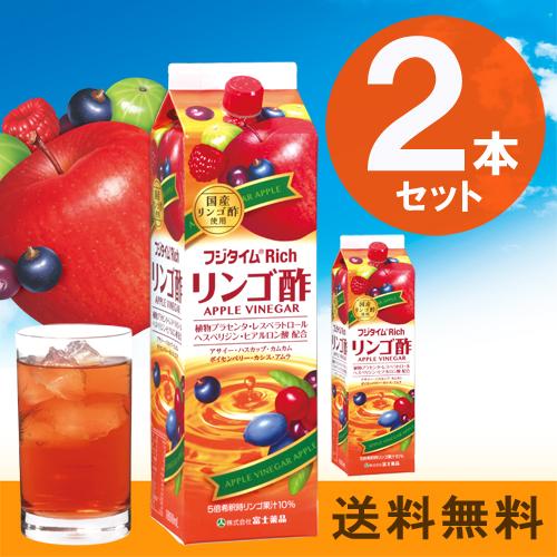 飲む酢【リンゴ酢】フジタイムRich 1800ml(富士薬品)【2本セット】