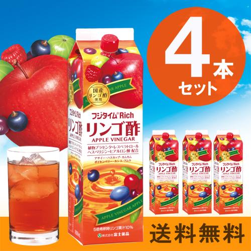 飲む酢【リンゴ酢】フジタイムRich 1800ml(富士薬品)【4本セット】
