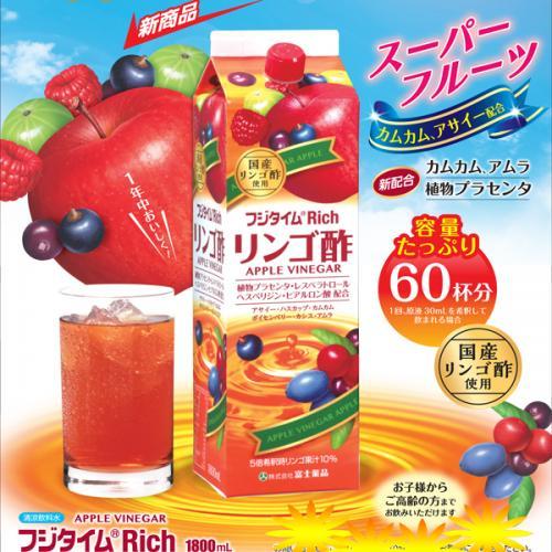飲む酢【リンゴ酢】フジタイムRich 1800ml(富士薬品)