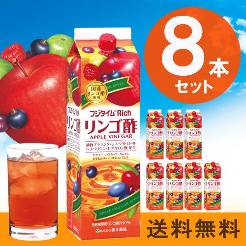 飲む酢【リンゴ酢】フジタイムRich 1800ml(富士薬品)【8本セット】