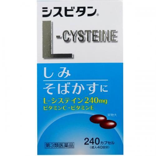 【第3類医薬品】シスビタン(240カプセル)