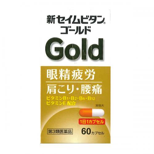 【第3類医薬品】新セイムビタンゴールド (60カプセル)
