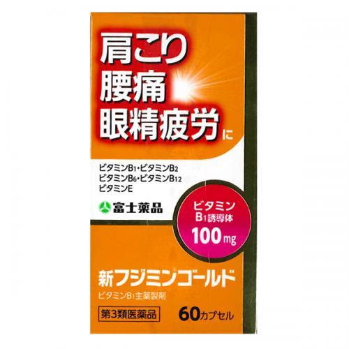 【第3類医薬品】 新フジミンゴールド (60カプセル)