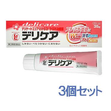 【第3類医薬品】デリケア  (35g) 【3個セット】