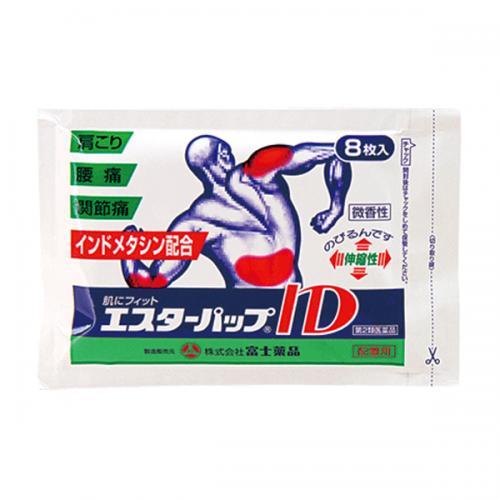 ★【第2類医薬品】 エスターパップID (8枚)