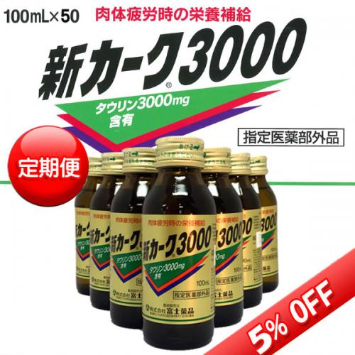 【定期便】指定医薬部外品 新カーク3000  100mL×50本(富士薬品)送料無料