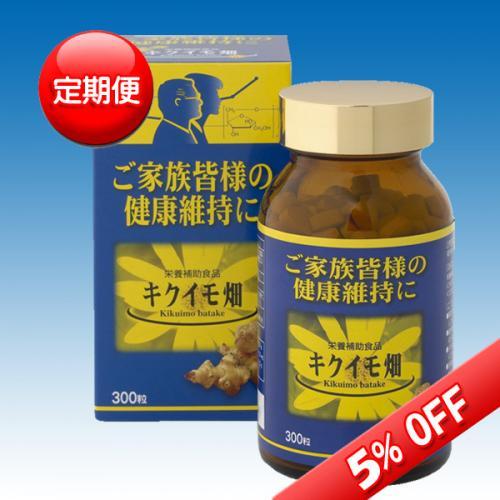 【定期便】【菊芋(イヌリン)】キクイモ畑  300粒入り(富士薬品)送料無料