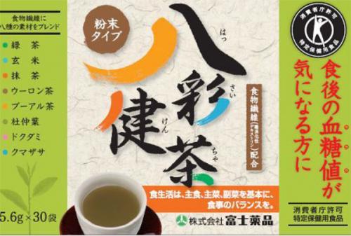 特定保健用食品 八彩健茶 90袋 難消化デキストリン 血糖値 サプリ 糖の吸収 プーアル ドクダミ