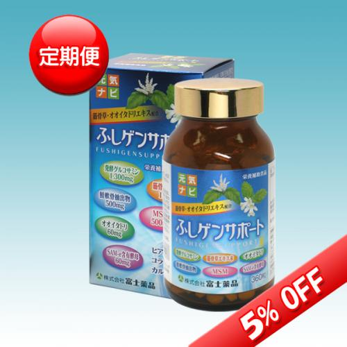 【定期便】グルコサミン&コンドロイチン/ ふしゲンサポートIII 360粒入 送料無料 (富士薬品)