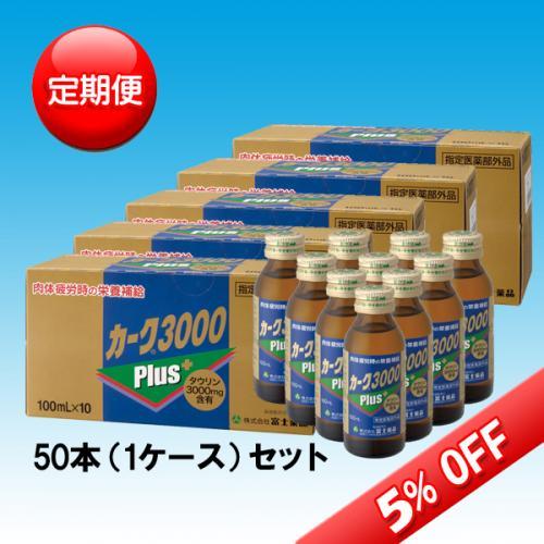 【定期便】指定医薬部外品 カーク3000プラス 100mL×50本(富士薬品)送料無料