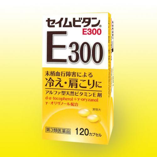 【第3類医薬品】セイムビタンE300 (120カプセル)