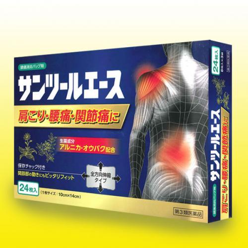 【第3類医薬品】 サンツールエース (24枚)8枚×3袋入り