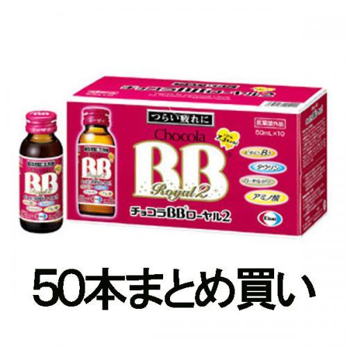【指定医薬部外品】チョコラBBローヤル2(50mL×50瓶)