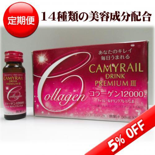 【定期便】 コラーゲンドリンク キャミレールドリンクプレミアムIII  50mL 10本富士薬品